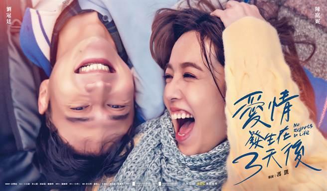 《愛情發生在三天後》前導海報曝光。(時創影業提供)