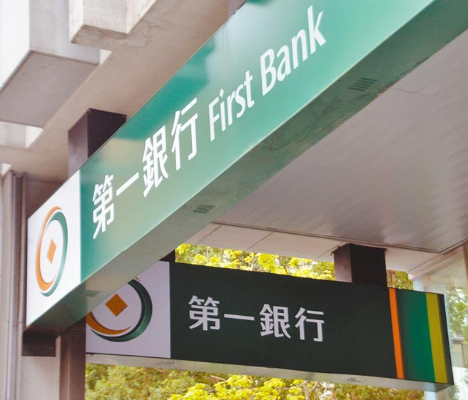 第一銀行綠建築目前達31棟居冠,計畫每年新增兩棟。圖/本報資料照片
