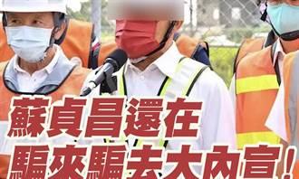 葉元之》台灣疫苗荒 政府還在大內宣!