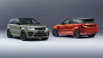 鎖定頂級客群 Land Rover七百萬休旅特仕版加價54萬元起跳
