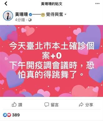 黃珊珊臉書透露北市今+0 羅致政:遲到總比不到好