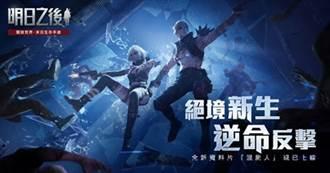 《明日之後》「破曉」副本登場 神秘混屍人組織現身 玩家迎來未知挑戰