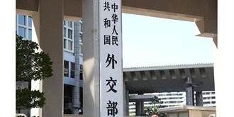 不滿設台灣代表處 陸外交部召回中國駐立陶宛大使