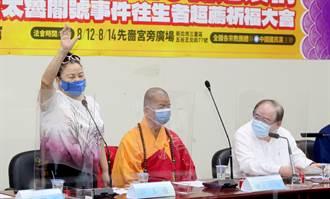 國民黨邀請宗教界為疫情及太魯閣號事故往生者超薦祈福