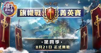 《天堂M》旗幟戰菁英賽第四季8月21日直接開戰