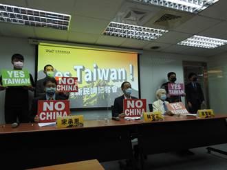 台灣制憲基金會民調  過半認為兩岸關係維持現狀