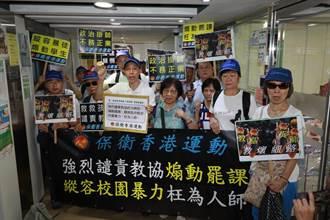 稱政經環境改變 香港教協近日將解散
