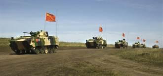 大陸與俄羅斯舉行聯合軍演 俄軍首次操作陸製武器