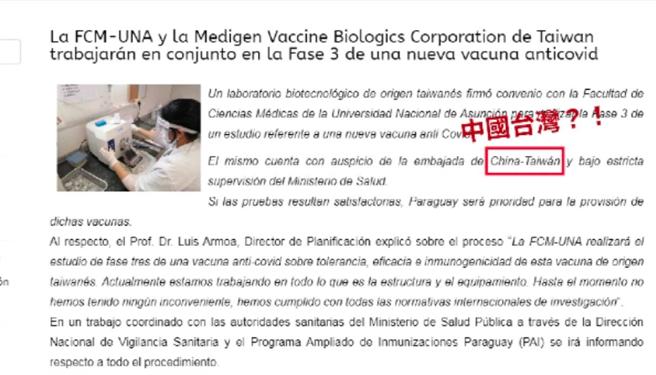 台北市議員張斯綱在臉書踢爆,7月9號亞松森大學醫學院發出的聲明中,竟稱此實驗的主辦方為「China-Taiwán」。(取自張斯綱臉書)
