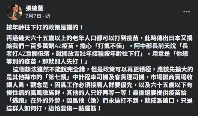 前疾管局長張鴻仁7月曾在臉書PO文主張按年齡往下打的疫苗政策是錯誤的。(張鴻仁臉書)