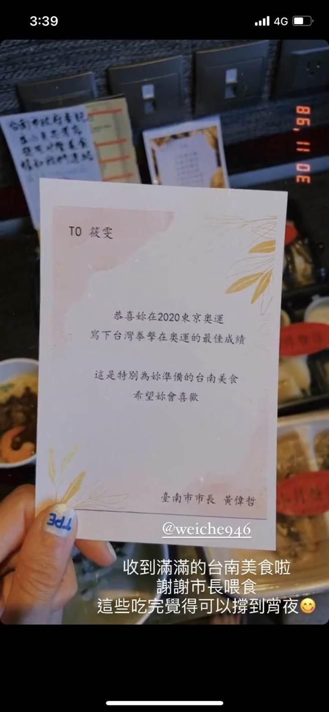 奧運銅牌拳擊國手黃筱雯在IG分享台南美食大餐,也感謝台南市長黃偉哲餵食。(摘自黃筱雯IG)