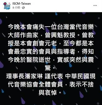 台灣作曲家曾興魁過世 享壽75歲