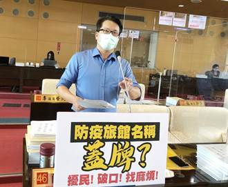 台中防疫旅館店名蓋牌 市議員批:增加破口找麻煩