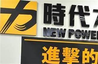 亞洲週刊報導時代力量黨工涉嫌藏毒遭求償 判免賠定讞
