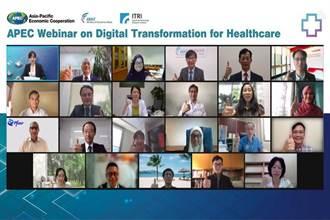 工研院舉辦「APEC國際健康照護數位轉型線上論壇」