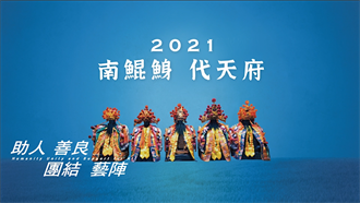 「全球鯤鯓王用愛互助」七夕直播慶典 詹雅雯獻唱主題曲