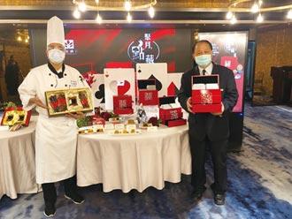 桂田酒店 推聚月‧點藏中秋月餅禮盒