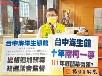 台中海生館營運工程決標 拚明年底啟用