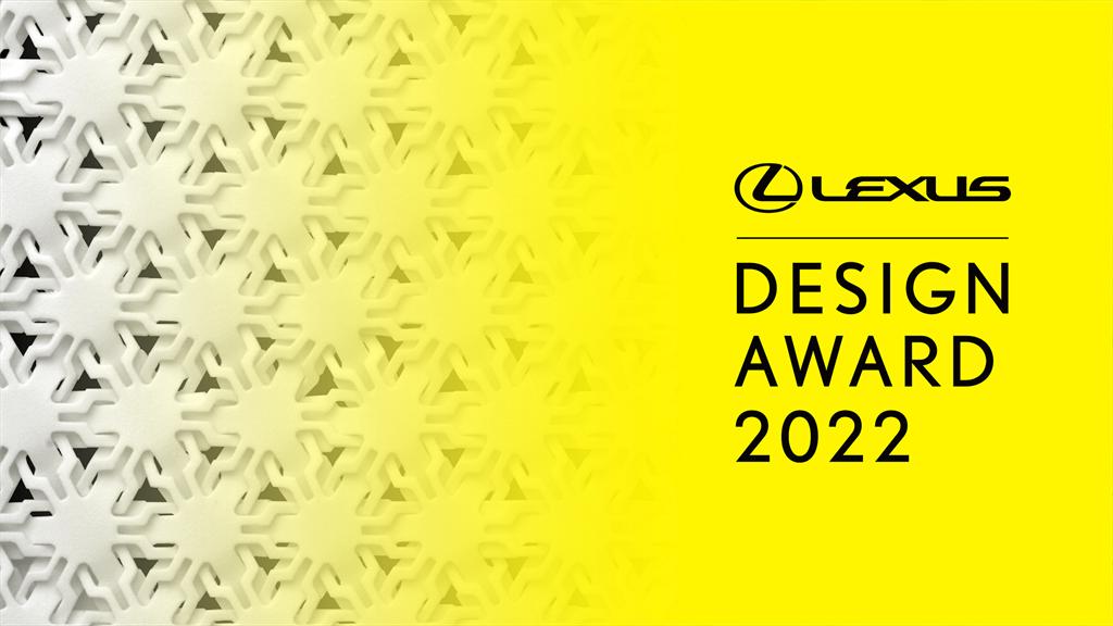 《第十屆Lexus全球設計大賞》(2022 LDA)徵件開跑(圖/品牌提供)