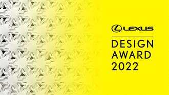 用設計創造更美好的明天 Lexus Design Award全球設計大賞徵件