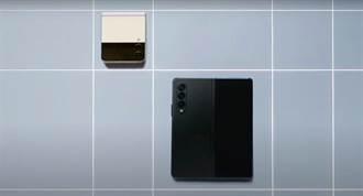 三星Galaxy UNPACKED 2021:全新Galaxy Z Fold3 5G及Galaxy Z Flip3 5G摺疊新機登場 防水、S Pen功能通通來