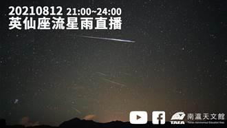 英仙座流星雨來了 南瀛天文館觀測直播今晚登場