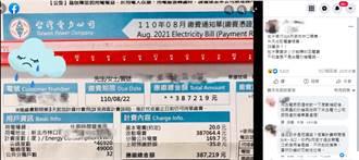 電費帳單攤開一看38萬元 新手老闆娘崩潰:要賣多少包子