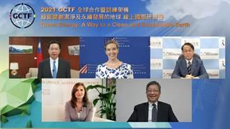GCTF首辦綠能研討會 50國官員專家線上與會