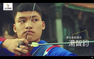 神箭射穿三峽金牛角 湯智鈞為新北全運會拍趣味影片