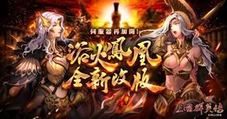 《三國群英傳Online》原廠直營全新改版 臥龍新伺服器火熱開啟