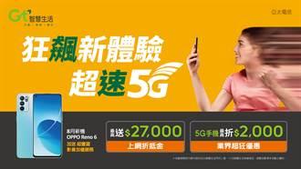 亞太電信5G共頻共網服務起跑 首創加贈「上網補充包」