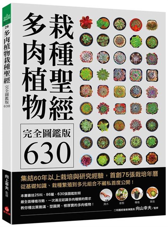 《多肉植物栽種聖經完全圖鑑版630》