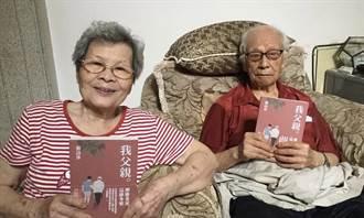 蔡詩萍》透過愛連結的家族