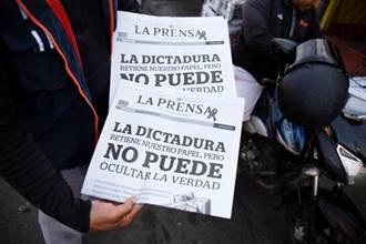 尼加拉瓜僅存全國性紙媒 不堪海關扣紙無奈停刊