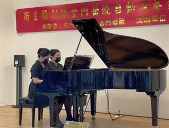 讓樂聲帶來希望和健康 金酒捐贈金醫鋼琴傳遞療癒力量