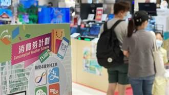 香港首輪消費券到手不足半個月已用盡 市民嘆金額太少