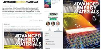 明志科大材料系研究團隊 成果登上國際能源研究頂級期刊