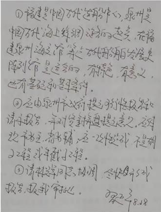 福建省長時期批示 習近平筆跡首曝光
