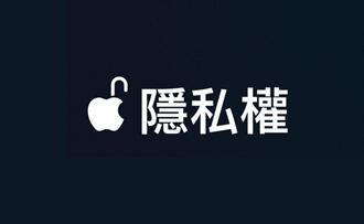 辣3C》蘋果專斷掃描用戶iCloud受抨擊 三星小米新品連發