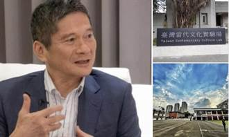 簡秀枝》空總C-Lab打造台灣文化show case