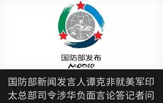 美印太總部司令助台言論 陸國防部斥:干涉中國內政