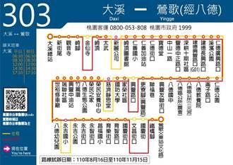 桃園增市區公車「303大溪-鶯歌」8/16試營運