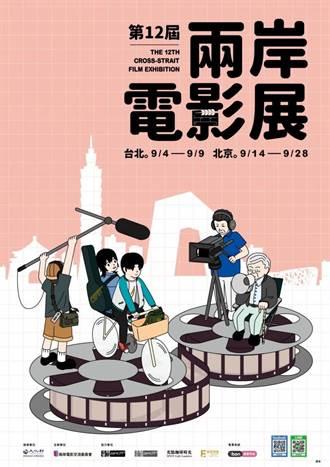 兩岸電影展9月登場 李行朱延平變身Q版人物