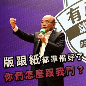 蘇貞昌為何仍堅持發「券」?他爆料:紙從歐洲運回快到港了