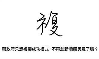 陳念初》蘇貞昌複製三倍劵成功經驗?