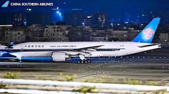 中國南方航空貨運公司獲批營運 助力粵港澳大灣區空運出貨