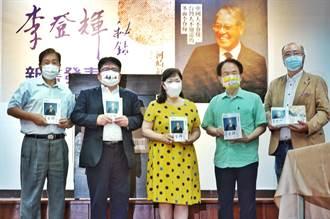 《李登輝秘錄》大爆料:為何學習蔣經國政治手法