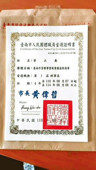 討工作權 台南萬象舞廳組產業社團