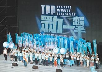 民眾黨25日推初選辦法 年底首波提名