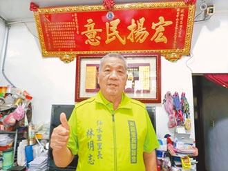 竹市里長林明志 一做27年還自頒獎學金